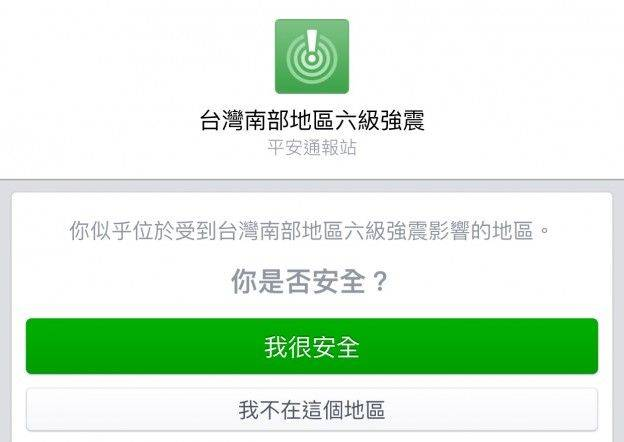 facebook的safety check功能