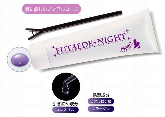 Futae Night Pack ¥1,600