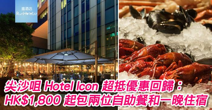 hotel-icon-foodcation-2017-feb-promotion