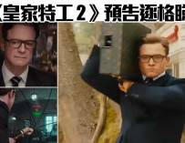 kingsman2_feature