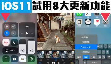 iOS 11 開放更新!  |  記者實測 8大必試新功能! 全新控制中心、Apple Pencil任你畫