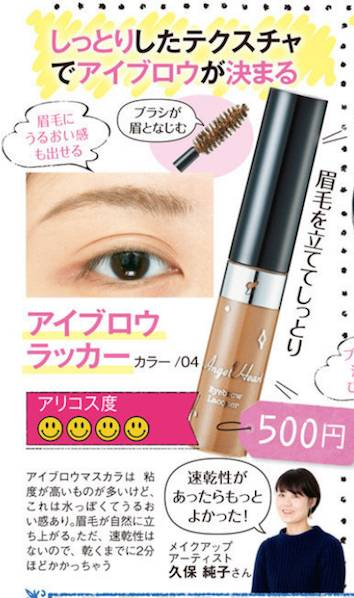 Angel Heart Eyebrow Lacquer【顏色:04】