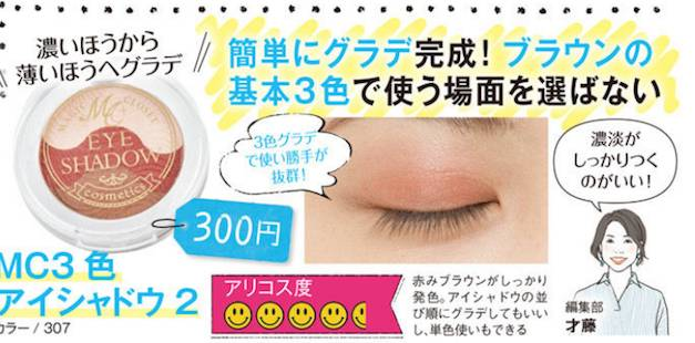 Magic Closet 3色 Eye Shadow 2【顏色:307】