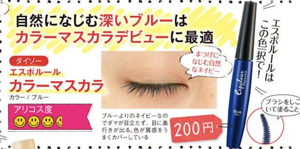 Espoleur Color Mascara【顏色:Blue】