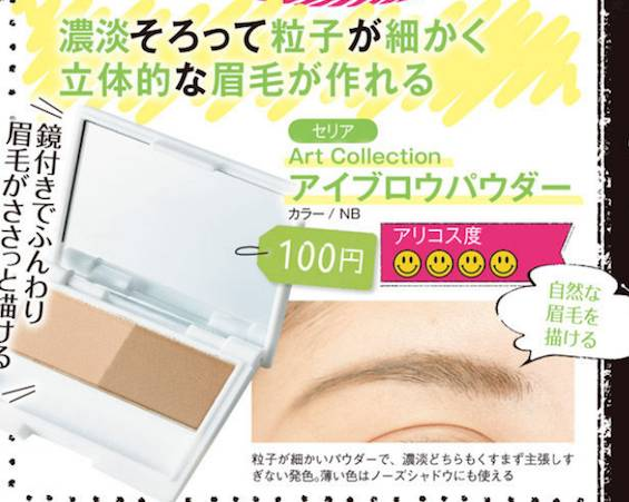 Art Collection Eyebrow Powder【顏色:NB】