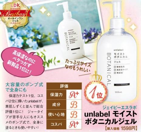 unlabel moisture botanical gel