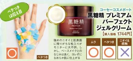 黑糖精 Premium perfect gel cream