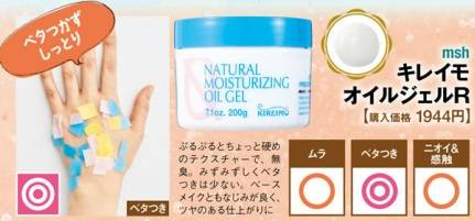 KIREIMO Natural moisturizing oil gel