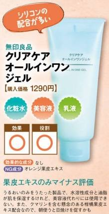 無印良品 Clear care All in One Gel