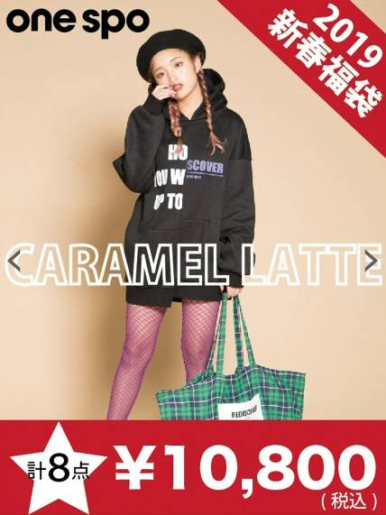 one spo「Caramel Latte」福袋。
