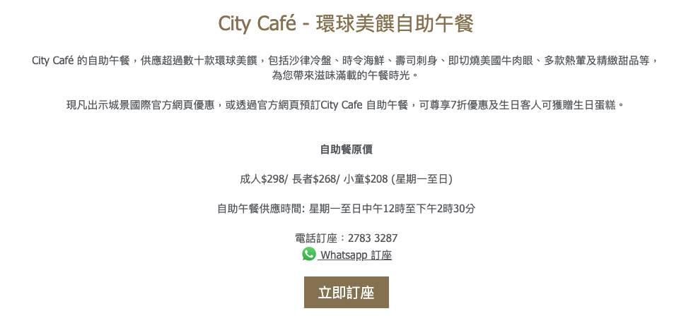 【生日優惠2021】1月25個生日壽星食買玩推介:免費自助餐+Tiffany蛋糕+Uniqlo現金券+釣蝦