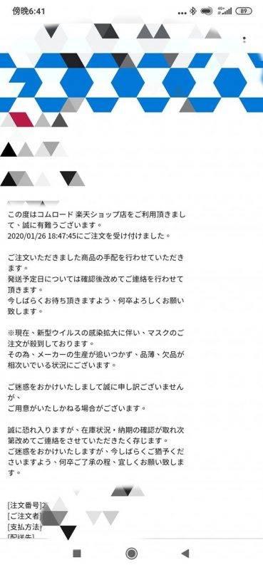 口罩, 日本,美國, 英國, 澳洲, 口罩荒, 日本藥妝, 韓國藥妝