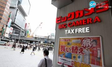 GOtrip快閃12點, 機票, 日本, 東京, 購物優惠, 限時優惠, 退稅