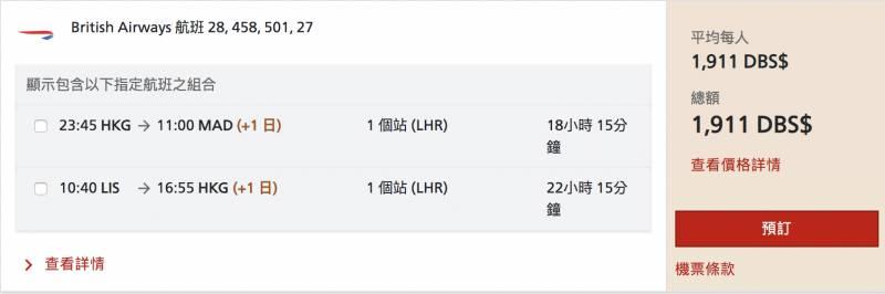 【慳Miles大法 】冬日限定優惠:上iGO Rewards兌換機票/酒店可享DBS0折扣!@Travel佳