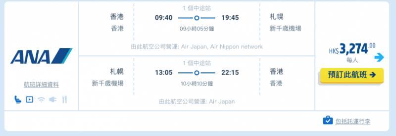 GOtrip快閃12點, 機票優惠, 機票, 旅遊優惠, 經濟艙, 日本, 東京,大阪, 札榥, 商務艙