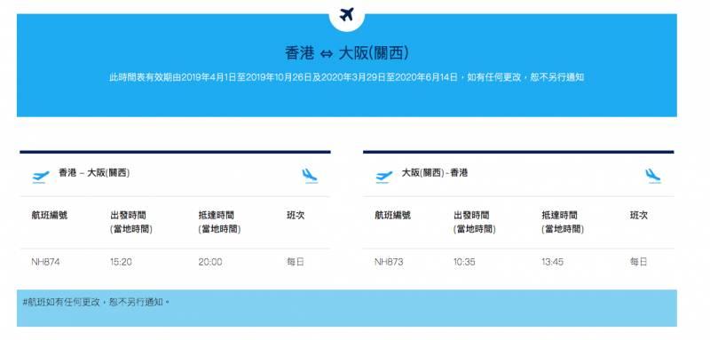 此時間表有效期由2019年4月1日至2019年10月26日及2020年3月29日至2020年6月14日。