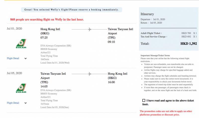 GOtrip快閃12點, 機票, 旅遊優惠, 機票優惠, 台灣, 台北, 長榮航空, Eva Air, Hello Kitty