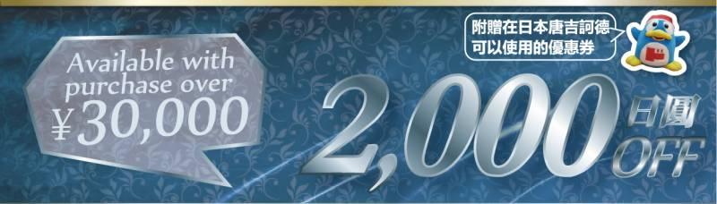 GOtrip快閃12點, 機票, 日本, 東京, 購物優惠, 限時優惠, 退稅, 激安殿堂, Donki Donki, 日本購物
