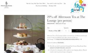 酒店, 酒店優惠, GOtrip快閃12點, 香港, 香港四季酒店, Four Season, 下午茶, High Tea, Afternoon Tea,