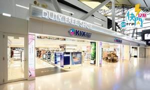 優惠券, 購物優惠, 限時優惠, 退稅, 日本購物, 日本藥妝, 免稅店, GOtrip快閃12點, 關西國際機場