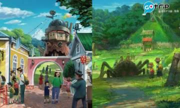 吉卜力樂園, 宮崎駿, 千與千尋, 哈爾移動城堡世界, 主題樂園, 幽靈公主, 魔女宅急便, 打卡