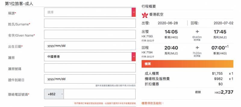 GOtrip快閃12點, 冷門, 香港航空, 馬爾代夫, 陽光, 海灘, 度假