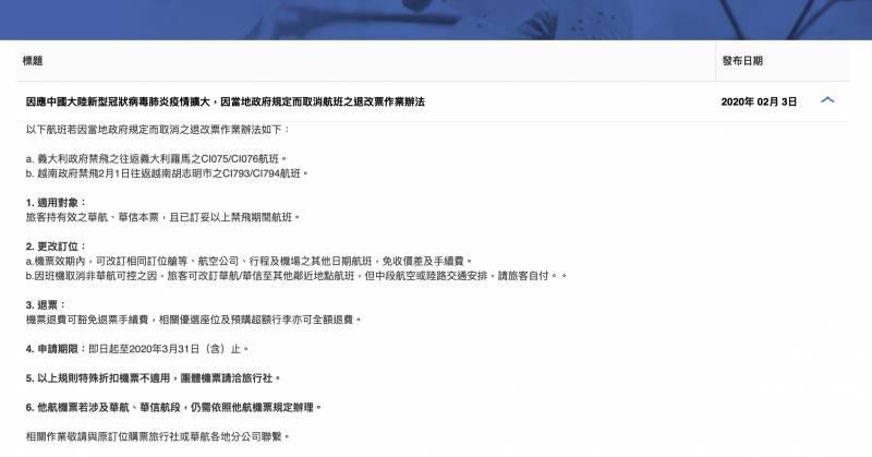 【武漢肺炎】中華航空應對新措拖!取消106班來往港台航班!