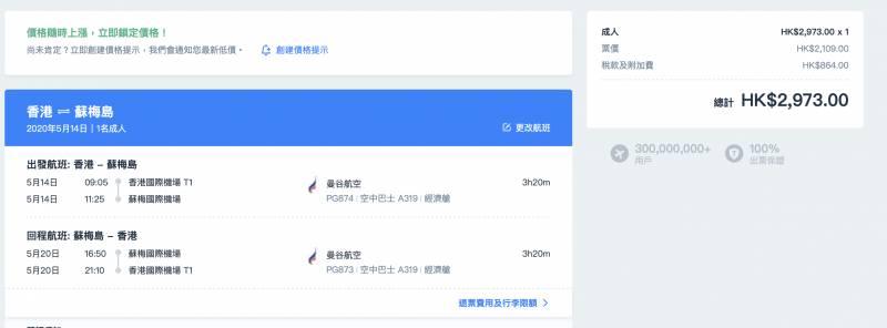 【#GOtrip快閃12點】曼谷航空直航蘇梅島