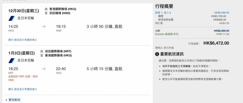 GOtrip快閃12點, 機票優惠, 機票, 旅遊優惠, 經濟艙, 日本, 東京 , 商務艙, ANA全日空, ANA