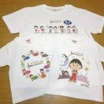 《櫻桃小丸子》動畫版30週年紀念展, 小丸子, 日本, 動畫, 卡通, 兒時回憶, 京都, 伊勢丹, 紀念品, 小丸子商品品