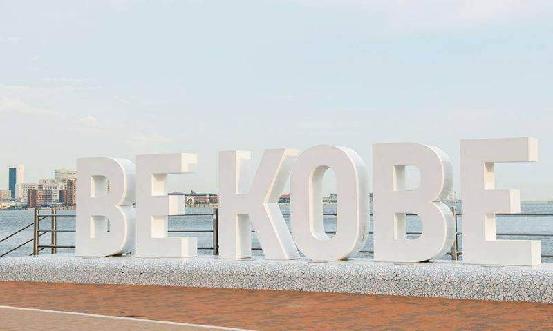 位於神戶港美利堅公園的「BE KOBE 」文字地標。