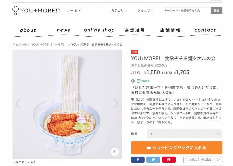 日本新出品「拉麵毛巾」大熱!創意滿分又夠實用
