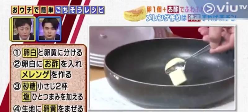 屋企整超厚鬆軟奄列 日本節目教你打蛋白秘訣 唔使用打蛋器2分鐘就搞掂
