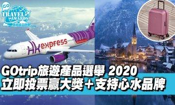 GOtrip Travel Awards 旅遊產品選舉 2020