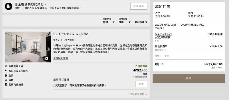 酒店, 酒店優惠, GOtrip快閃12點,The Murray, 早餐, 香港美利酒店,