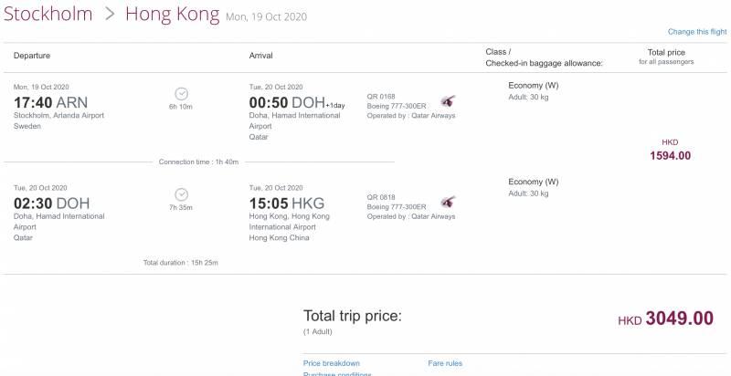GOtrip快閃12點, 北歐 , 斯德哥爾摩 ,奧斯陸 ,赫爾辛基 , 機票, 旅遊優惠, 機票優惠, 卡塔爾航空, Qatar, 絕景, 極光, 北極光