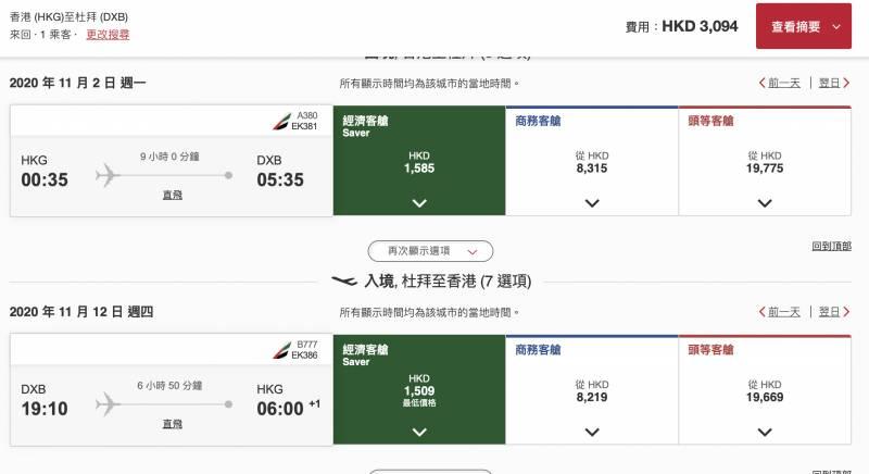 GOtrip快閃12點,杜拜 ,阿聯酋航空 , 機票優惠 , 旅遊優惠 , 機票