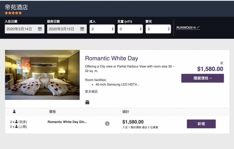 白色情人節正日沒有特別貴!星期五、如也是。