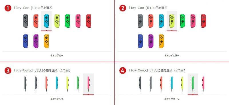 任天堂推Switch客製顏色手掣 多達1000種拼色!