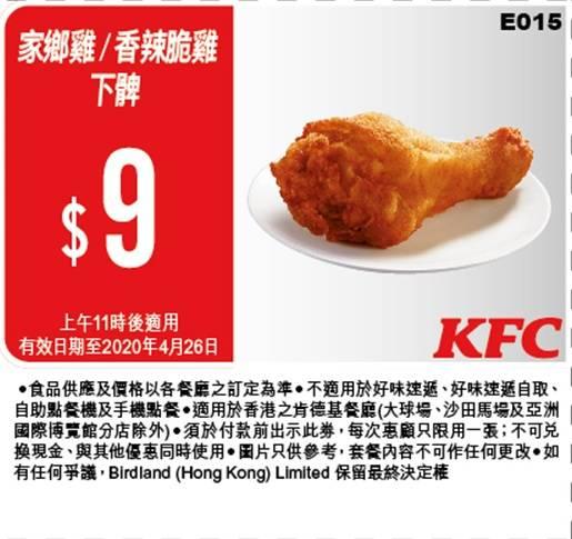 【快閃12點】19種KFC優惠券 黑鑽松露點脆雞你試過未?