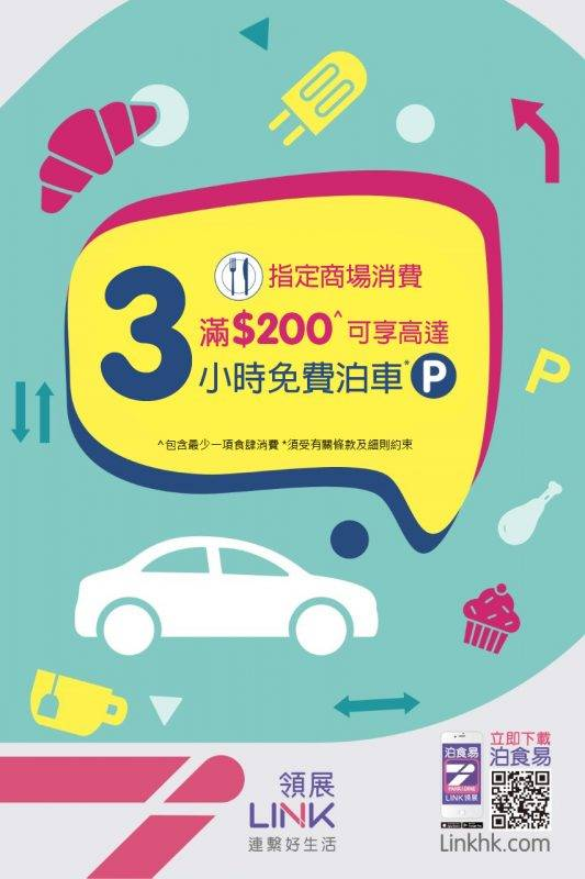 free parking website poster_TC.jpg