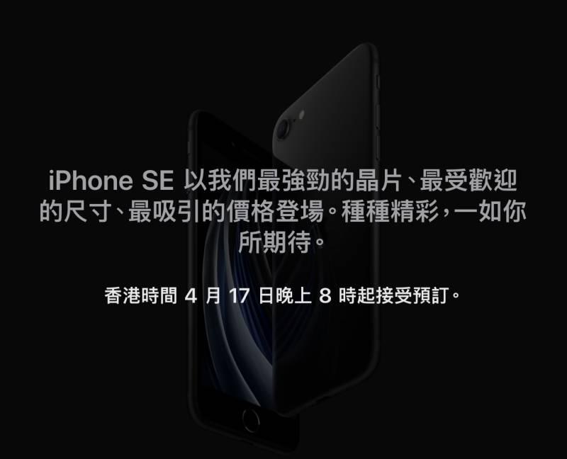 跟iPhone 11 Pro一樣的晶片!Apple宣布推出iPhone SE第二代 只需HK,399