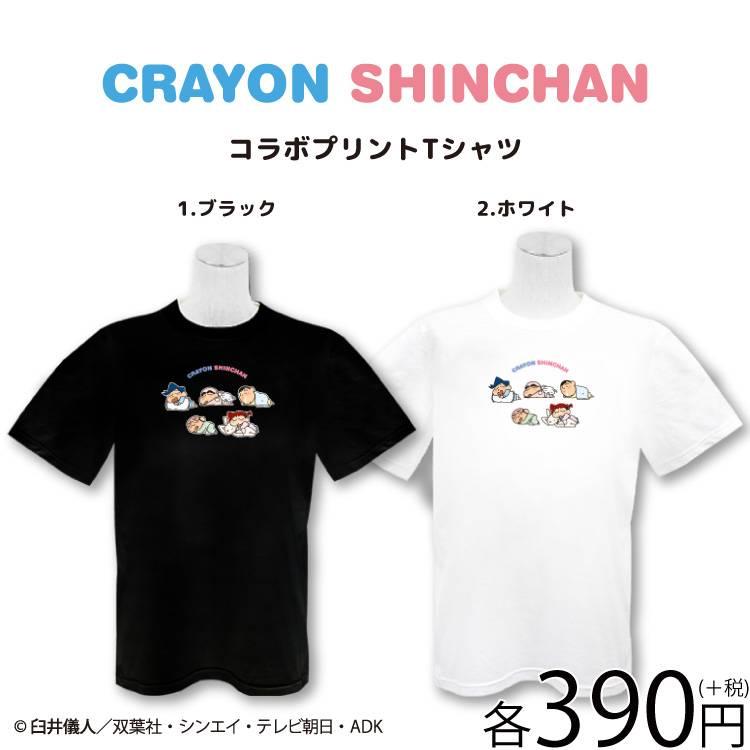《蠟筆小新》春日部防衛隊成員圖案T恤 390日圓(未稅)