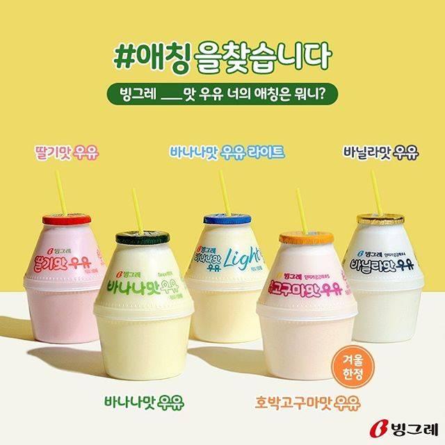韓國人氣牛奶出藍色口味 今次竟然出呢隻味!
