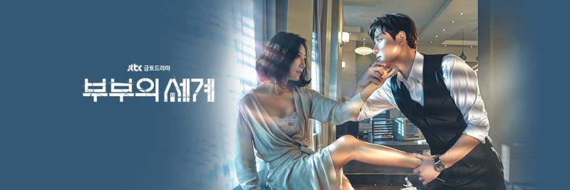 【韓劇2020】前六集19禁|韓國熱播劇《夫妻的世界》丈夫背叛妻子開展復仇計劃
