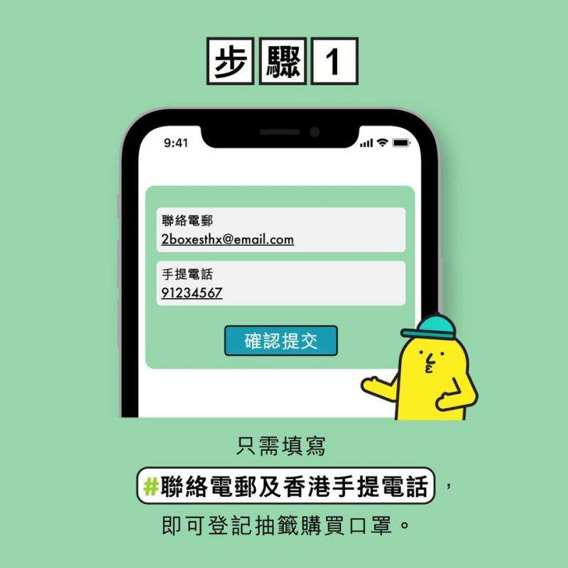 【HKTVmall口罩】公布口罩登記日期、抽籤安排!30個$65 每人限買1盒