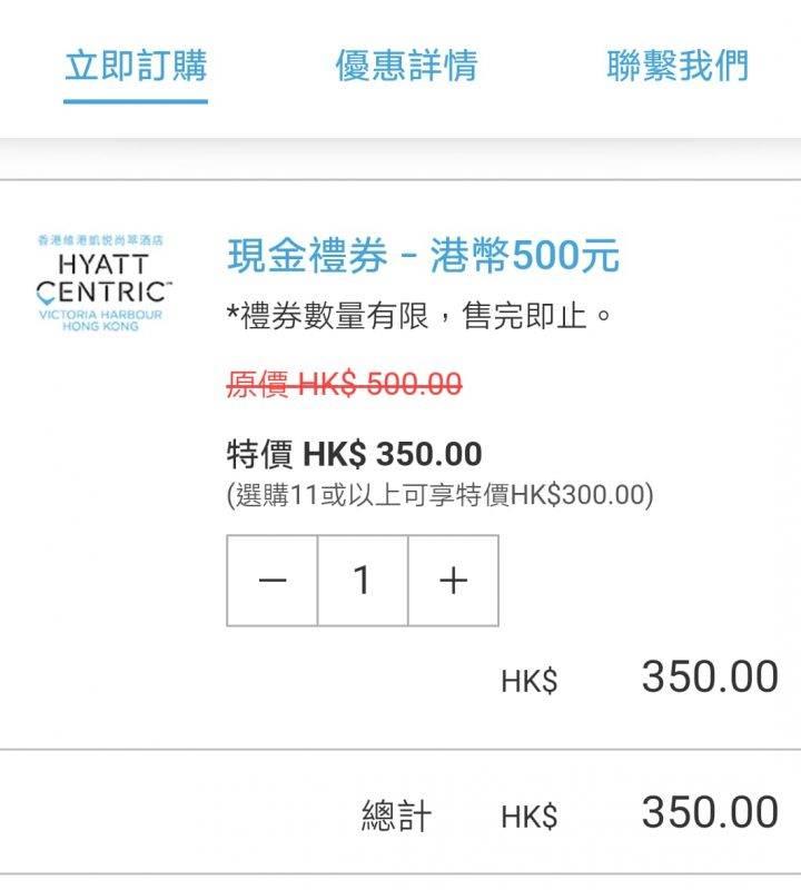 Hyatt酒店推出限時優惠 最抵有6折餐券!
