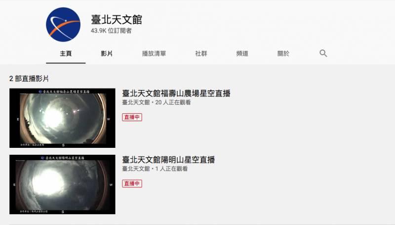 【香港天文現象2020】水瓶座流星雨來臨!即睇最佳觀賞期及時間