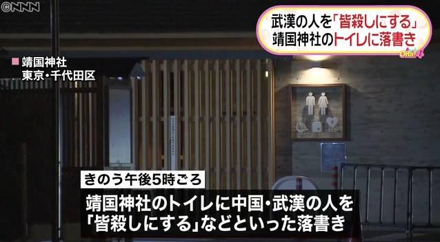 【新冠肺炎】日本靖國神社公廁遭塗鴉 「要把武漢人全都殺光」!