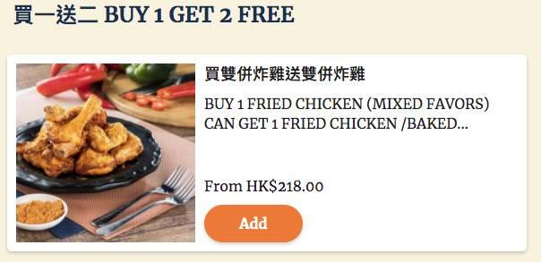 Sodam Chicken推出買1送2優惠 外賣韓國炸雞返去過口癮!